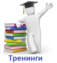 Тренинги Сергея Бережного