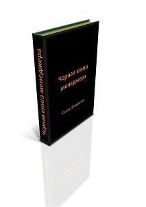 Черная книга менеджера